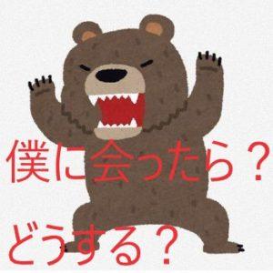 クマに遭遇したら