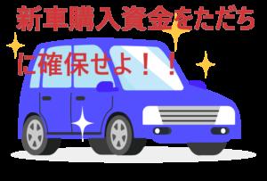 愛車の値段は?査定して、新車購入資金を確保する。